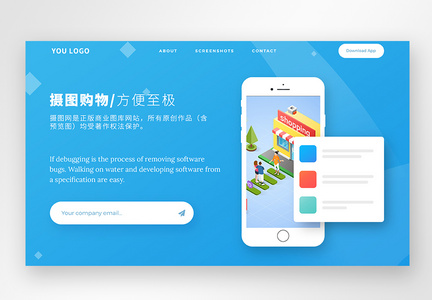ui设计官网金融购物web界面图片