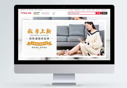 初秋新品毛衣上架电商淘宝banner图片