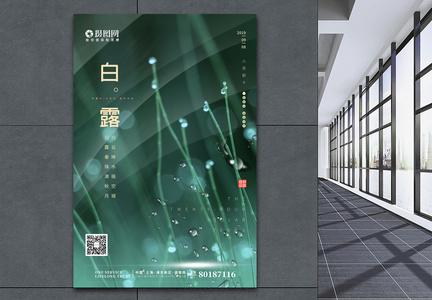 简约清新白露绿色24节气海报图片