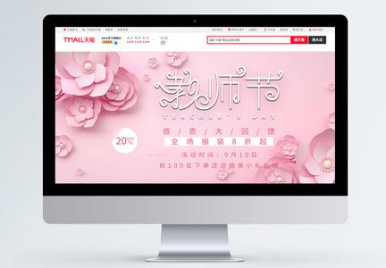 教师节电商海报banner图片