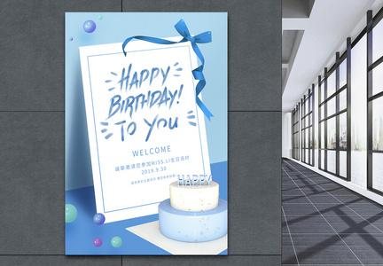 蓝色小清新生日邀请海报图片