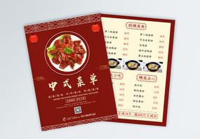 餐饮中式菜单菜谱宣传单图片