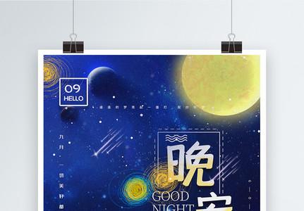 蓝色插画风晚安祝福九月宣传海报图片