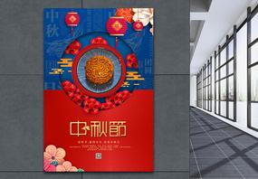 中国风中秋节日海报图片