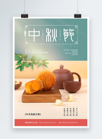 中秋节月饼促销节日