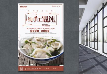 中华传统纯手工馄饨小吃美食海报图片