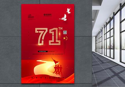 红色十一国庆节宣传海报图片