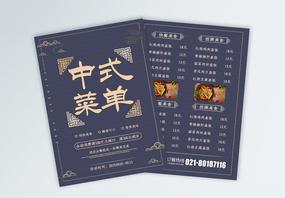 中式菜单美食菜谱宣传单页图片