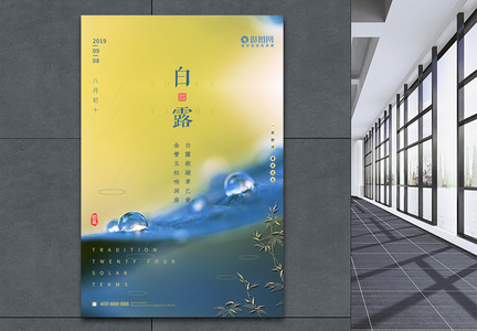 简约清新白露24节气海报图片
