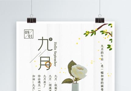 小清新九月宣传海报图片