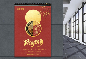 踏月还乡中秋团圆海报图片