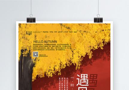 遇见秋天落叶背景海报图片