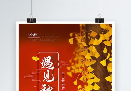 遇见秋季唯美银杏叶背景海报图片
