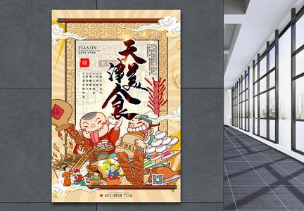 卡其色国潮美食系列天津美食宣传海报图片