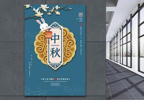 中国风中秋节系列海报图片