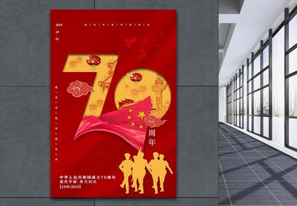 红色十一国庆70周年党建海报图片