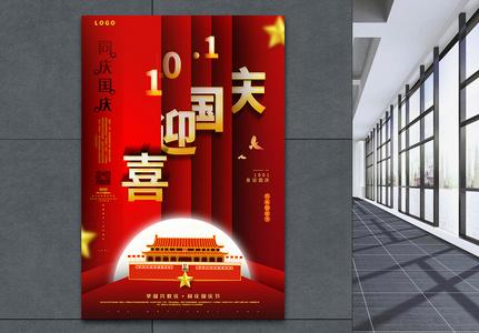 红色大气喜迎国庆国庆节海报图片