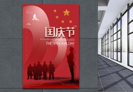 红色简洁国庆节海报图片
