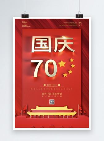 红色立体国庆节10bet国际官网,,,,,,,,,,,