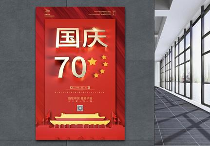 红色立体国庆节海报图片