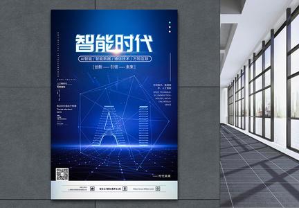 智能时代科技海报图片