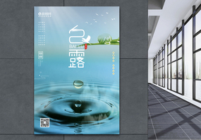 简约清新白露植物24节气海报图片
