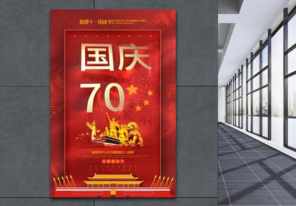 红色大气国庆70周年国庆节海报图片