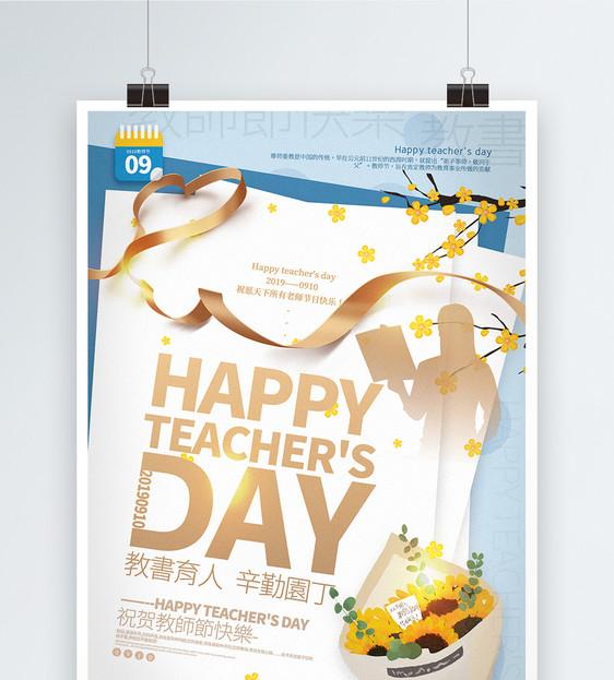 蓝色淡雅贺卡风教师节中英文海报图片