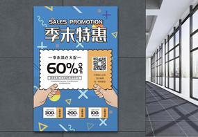 季末特惠清仓促销海报图片