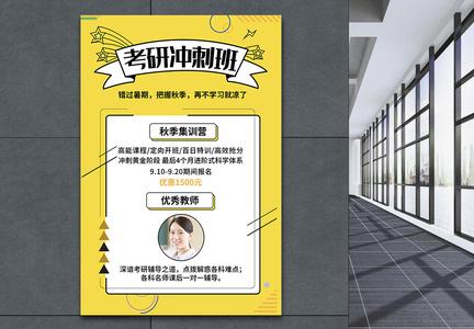 黄色时尚背景考研冲刺班海报图片