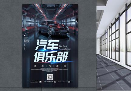 汽车俱乐部改装海报图片