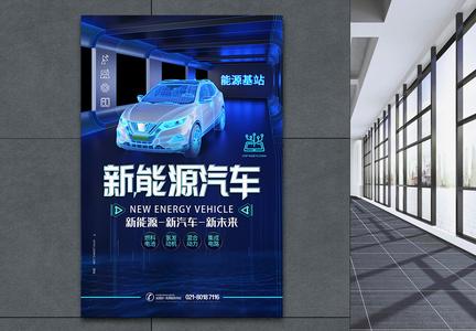 新能源汽车海报图片