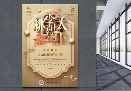 立体桃李满天下教师节宣传海报图片
