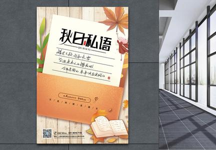 秋日私语秋季海报图片