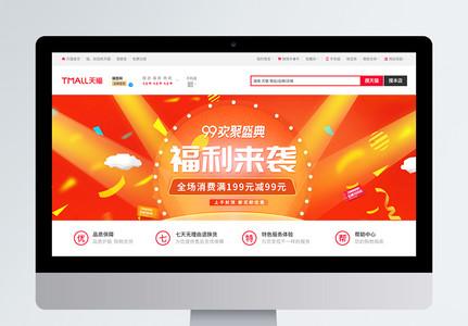 99大促淘宝banner图片