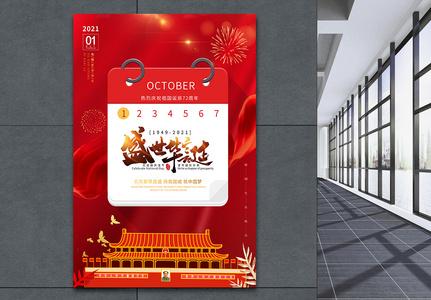 盛世华诞国庆海报图片