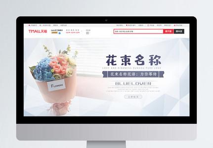 鲜花促销店铺banner图片