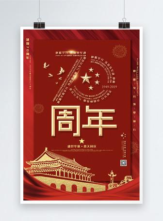 红色大气庆祝国庆70周年10bet国际官网,,,,,,,,,,,