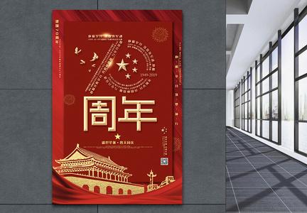 红色大气庆祝国庆70周年海报图片