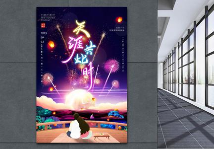 浪漫烟花中秋节海报图片