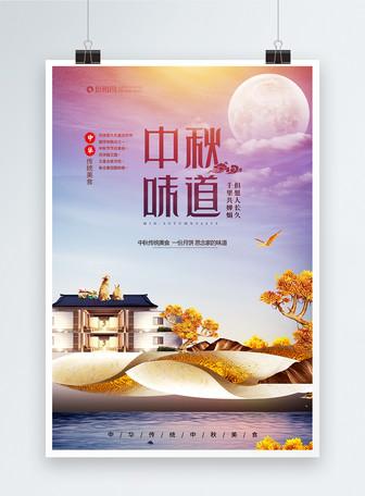 中秋节中国传统节日