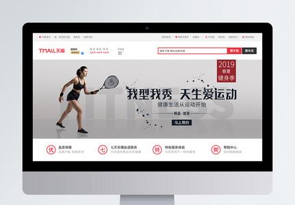 运动装备网球拍电商海报banner图片