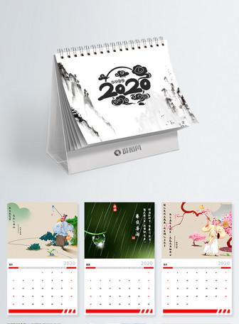 2020鼠年日历设计