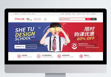 淘宝网课电商海报banner图片
