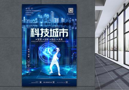 蓝色科技城市海报图片
