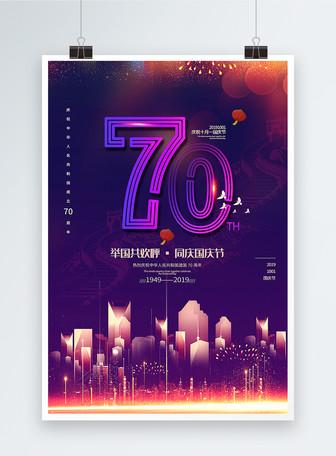 紫色渐变庆祝建国70周年国庆节
