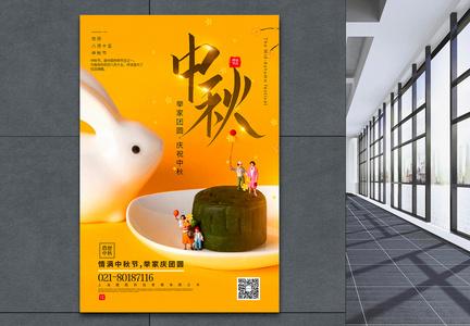 暖黄色简洁中秋节微距小人海报图片