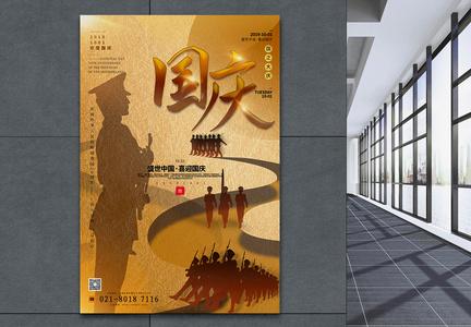 金色大气国庆节海报图片