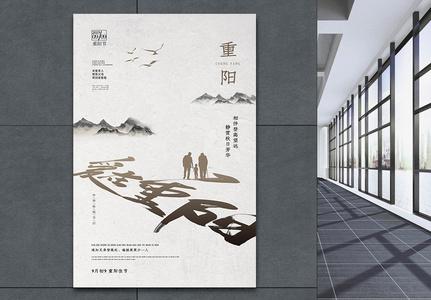 简约大气质感重阳节节日海报图片