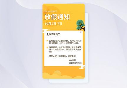 ui设计手机app国庆放假通知图片